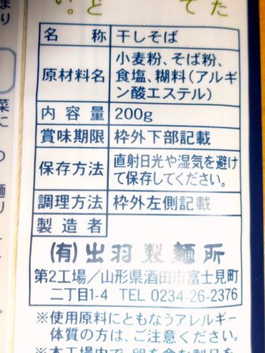 出羽製麺所@酒田 (4)干し出羽そば.JPG