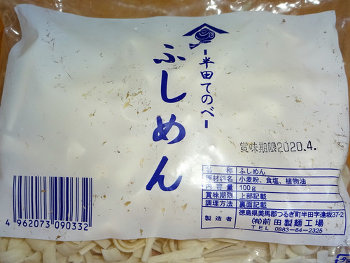前田製麺工場@徳島県 (2)半田てのべふしめん.JPG