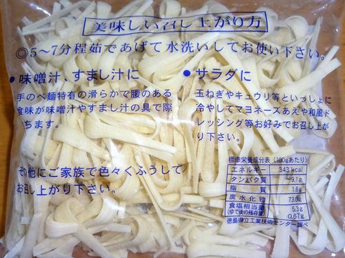 前田製麺工場@徳島県 (3)半田てのべふしめん.JPG