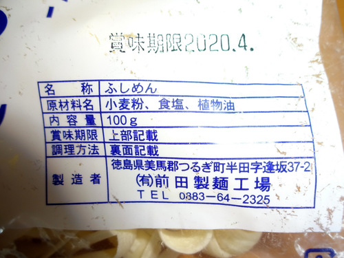前田製麺工場@徳島県 (4)半田てのべふしめん.JPG