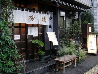 北品川砂場@新馬場(1)かつ丼セット995.JPG