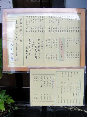 北品川砂場@新馬場(2)かつ丼セット995.JPG