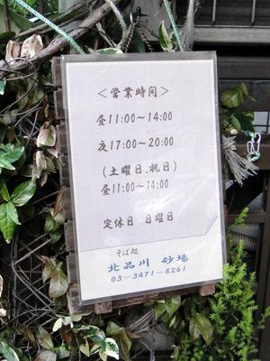 北品川砂場@新馬場(3)かつ丼セット995.JPG
