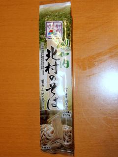 北村そば製粉@北海道幌加内町(1)北村のそば350.JPG