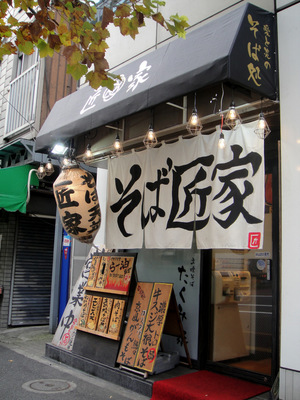 匠家@お茶の水(1)牛すじ大根そば580.JPG