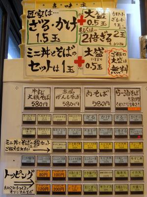 匠家@お茶の水(2)牛すじ大根そば580.JPG