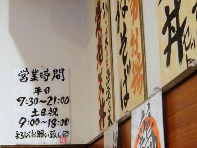 匠家@お茶の水(3)牛すじ大根そば580.JPG