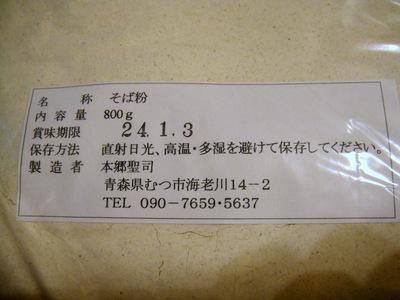 匠製粉@青森県(3)新そば粉北海道幌加内産石臼挽き手打そば粉セット2660.JPG