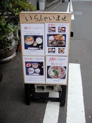 十六文そば七@岩本町 カツそば900(2).JPG