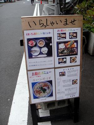 十六文そば七@岩本町 カツそば900(3).JPG