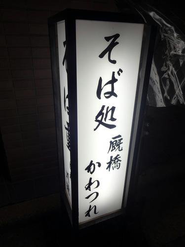 厩橋川連@蔵前 (2)未食.JPG