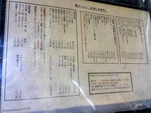 厩橋川連@蔵前 (3)未食.JPG