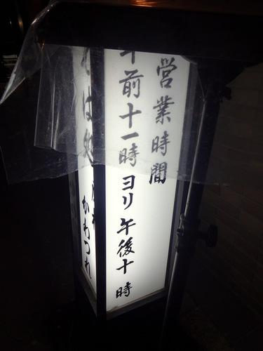 厩橋川連@蔵前 (4)未食.JPG