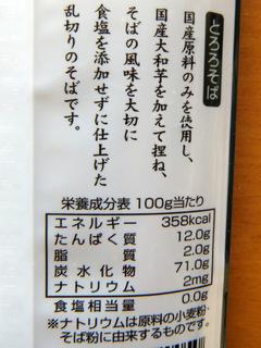 各務製粉@長野県五木食品@熊本県(3)乱切りとろろそば298.JPG