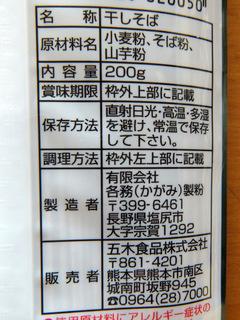 各務製粉@長野県五木食品@熊本県(4)乱切りとろろそば298.JPG