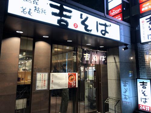 吉そば銀座本店@東銀座 (4)たぬきそば380.jpg
