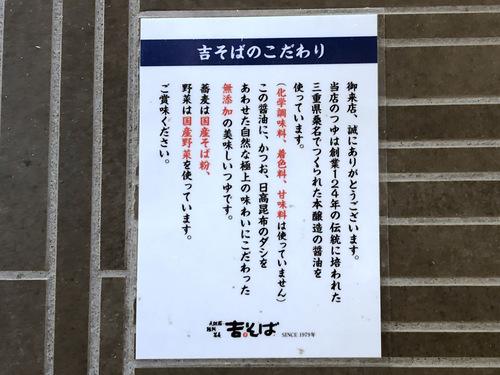 吉そば@五反田 (10)なすセットうどんおにぎり600.jpg