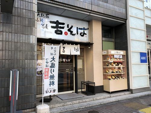 吉そば@五反田 (1)なすセットうどんおにぎり600.jpg