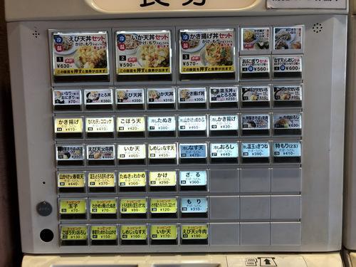 吉そば@五反田 (3)なすセットうどんおにぎり600.jpg