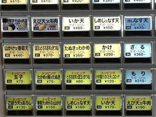 吉そば@五反田 (6)なすセットうどんおにぎり600.jpg