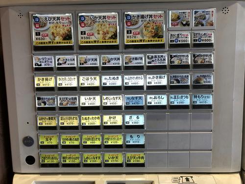 吉そば@五反田 (7)なすセットうどんおにぎり600.jpg