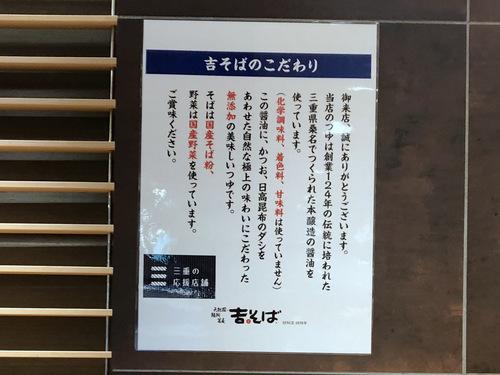 吉そば@銀座本店 (11)おにぎりセット540そばコロッケ.jpg