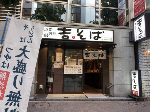 吉そば@銀座本店 (1)おにぎりセット540そばコロッケ.jpg