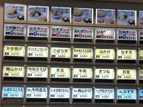 吉そば@銀座本店 (3)おにぎりセット540そばコロッケ.jpg