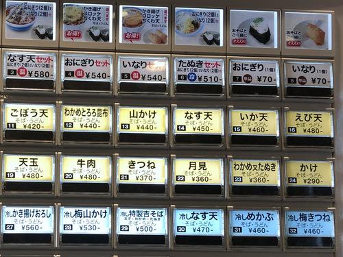 吉そば@銀座本店 (4)おにぎりセット540そばコロッケ.jpg