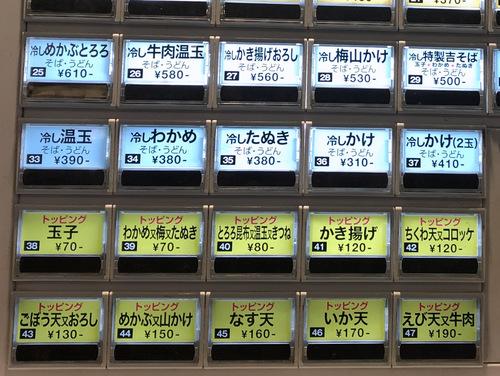 吉そば@銀座本店 (5)おにぎりセット540そばコロッケ.jpg