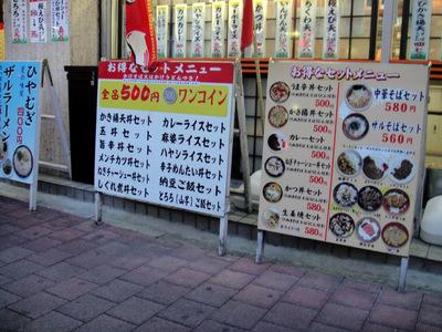 君塚@池袋 (2) チャーシューわさび丼セットそば500ちくわ天110.JPG