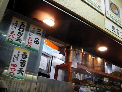 君塚@池袋 (8) チャーシューわさび丼セットそば500ちくわ天110.JPG