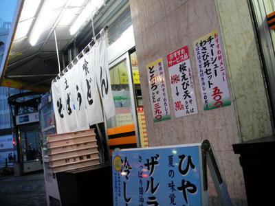 君塚@池袋 (9) チャーシューわさび丼セットそば500ちくわ天110.JPG