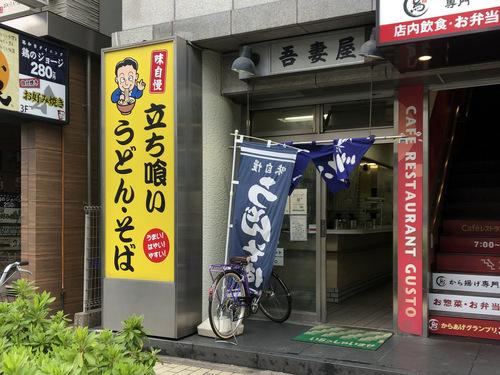 吾妻屋@蕨 (1)牛丼セット温そば640ゆで玉子50ゲソ天140.jpg