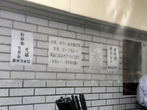 吾妻屋@蕨 (6)牛丼セット温そば640ゆで玉子50ゲソ天140.jpg
