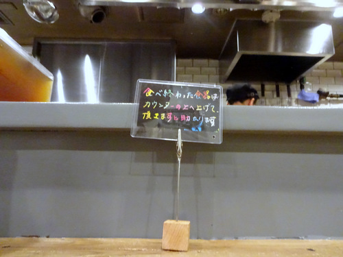 坂本01@大森 (3)鶏天ぶっかけUDON630.JPG