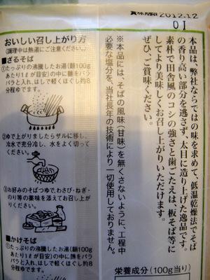 城北麺工@山形県(3)太打ちそば.JPG
