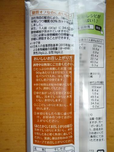 城北麺工@山形県 (4)低糖質そば378.JPG