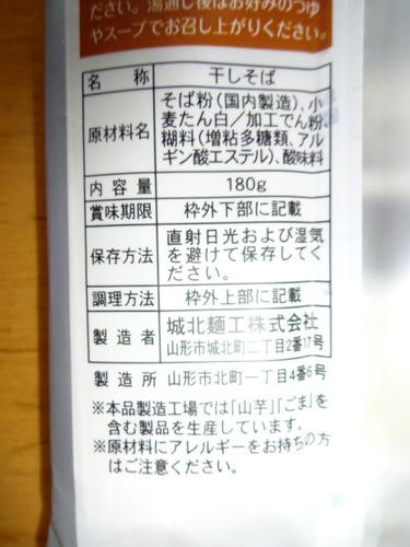 城北麺工@山形県 (5)低糖質そば378.JPG