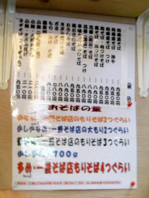 堀留屋@人形町(2)梅おろしそば950少なめ細麺.JPG
