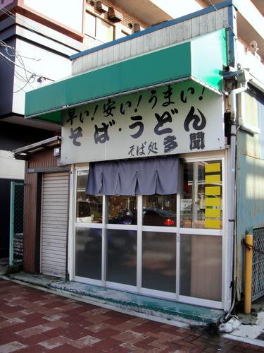 多聞@京急北久里浜 (1).JPG