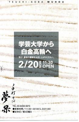 夢呆@白金高輪(1)開店はがき未食.jpg