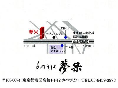 夢呆@白金高輪(2)開店はがき未食.jpg