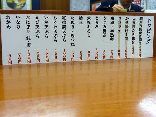 大吉田@新橋 (5)天ぷらそば440.JPG