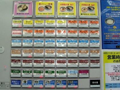 大吉田@虎ノ門(3)かき揚げ丼(小)温そば550円.JPG
