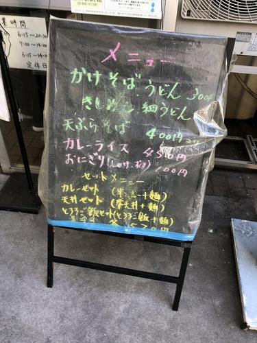 大和屋@中延 (2)かけそば300なす天100ピーマン天60.jpg