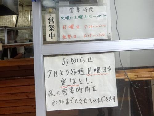 大和屋@中延 (2)ピーマン天そば340天ぷら100.JPG