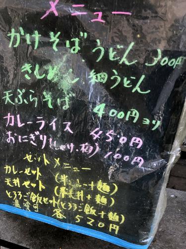 大和屋@中延 (2)天ぷらそば400.jpg