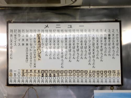 大和屋@中延 (3)天ぷらそば400.jpg