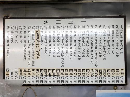 大和屋@中延 (8)かけそば300なす天100ピーマン天60.jpg